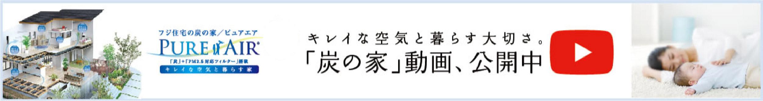 【フジ住宅】炭の家動画