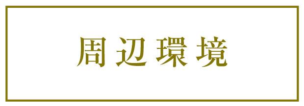 【アフュージアガーデン徳庵】周辺環境