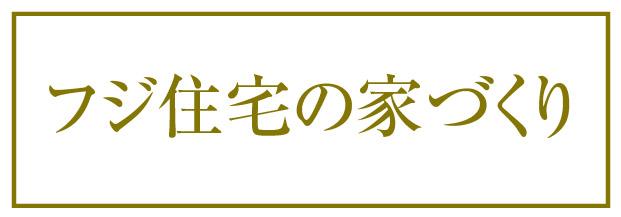 【アフュージアガーデン徳庵】家づくり