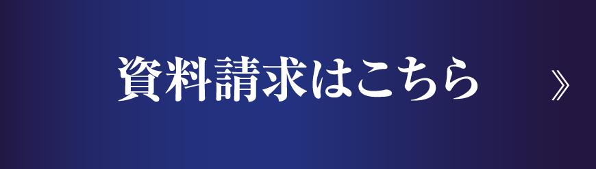 【五月丘ガーデンズ~池田プレミアム~】資料請求