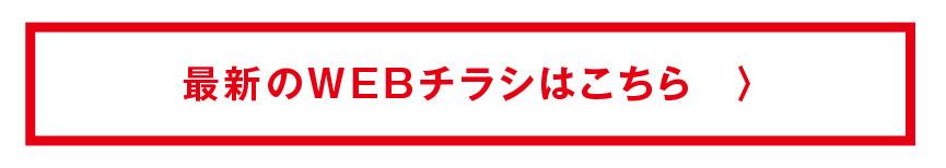 【弥刀駅前ガーデンズ】WEBチラシ
