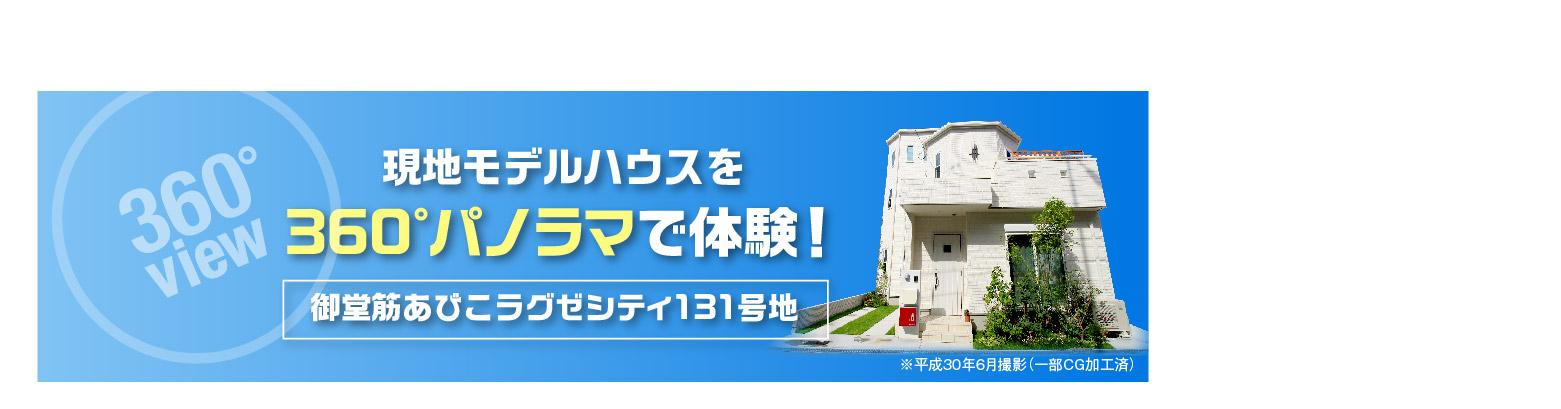 御堂筋あびこラグゼシティ131号地モデルハウス 360°VR体験公開中!