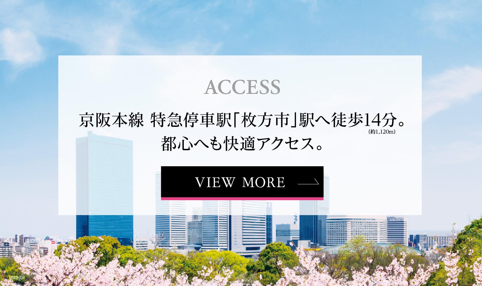 【アフュージア枚方宮之阪】ACCESS