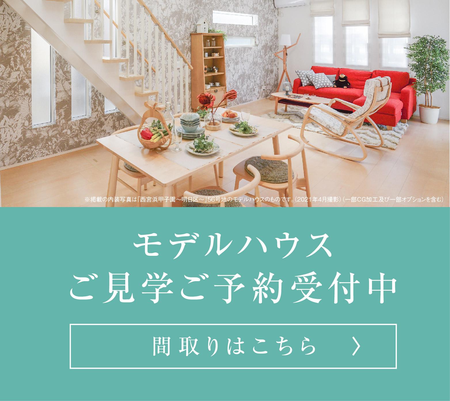 西宮浜甲子園~来育区~ 【 週末モデルハウスご案内会開催 】
