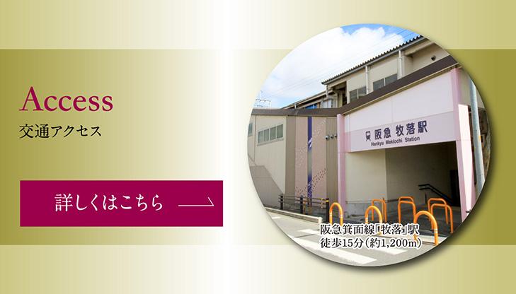 【アフュージアガーデン箕面】アクセス