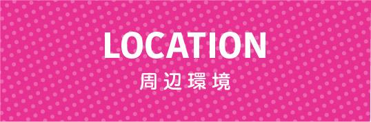 アフュージアガーデン香里園 LOCATION