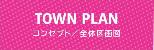 アフュージアガーデン香里園 TOWN PLAN
