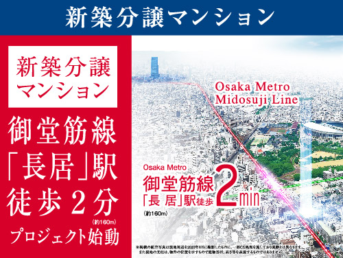 【 NEW 新築分譲マンション 】(仮称)住吉区長居東マンションPJ