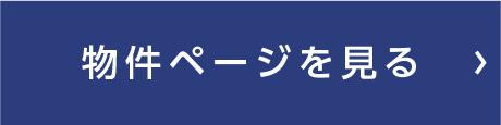 【アフュージアシティ千里古江台】物件ページはこちら