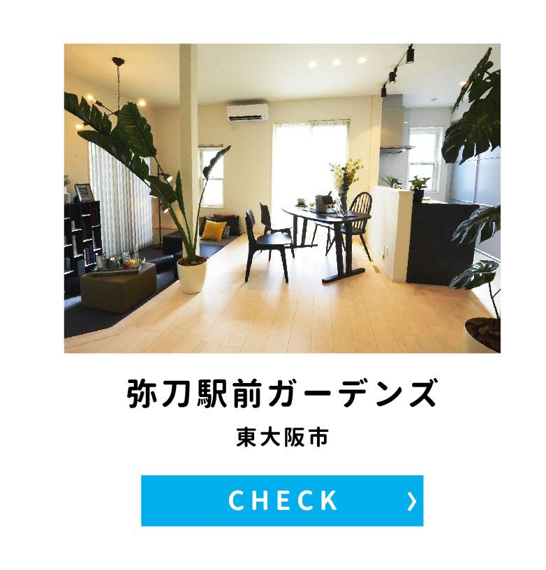 弥刀駅前ガーデンズ
