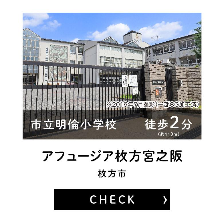 アフュージア枚方宮之阪