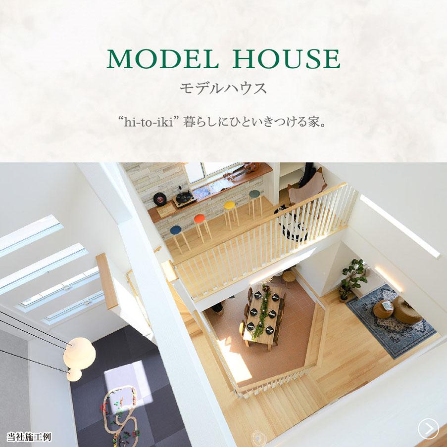 【アフュージアシティ千里古江台】modelhouse