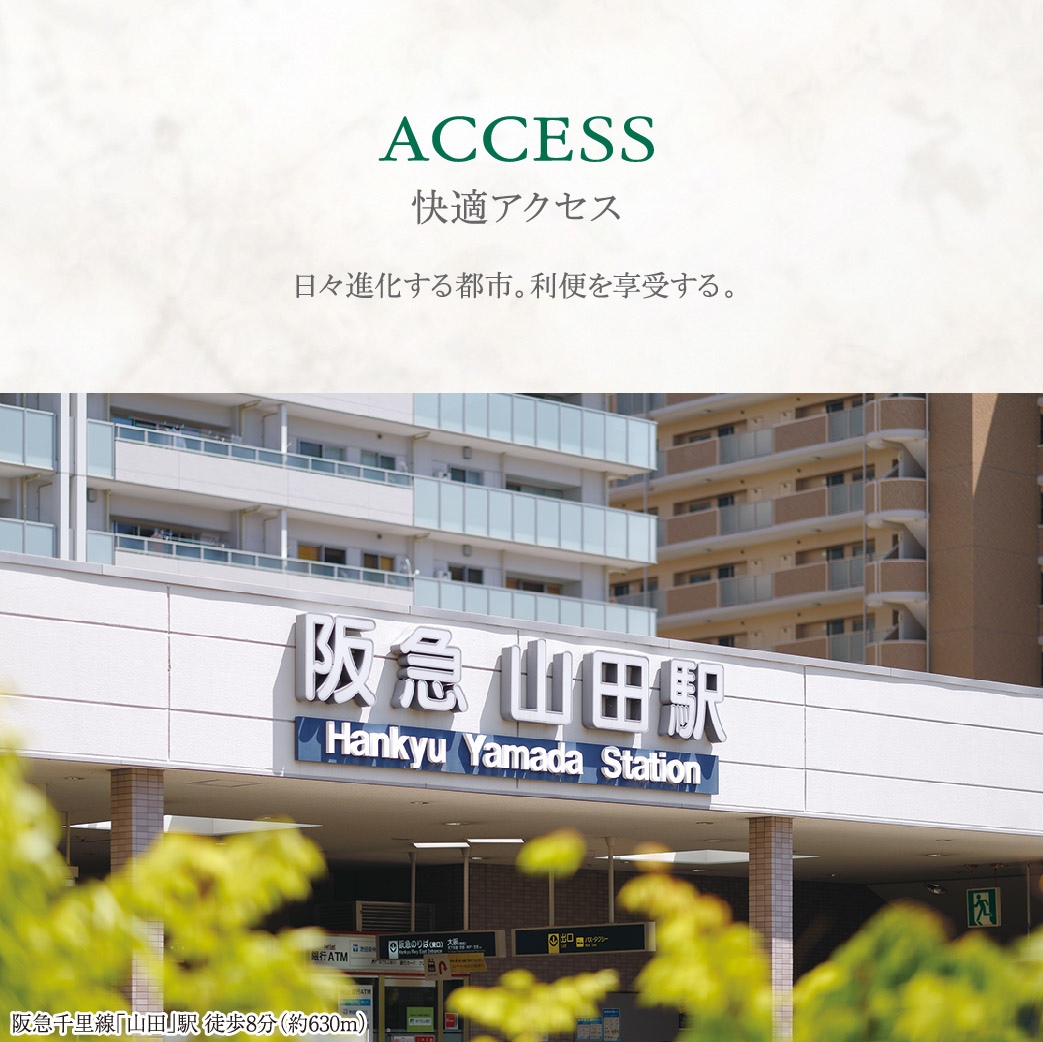 【アフュージアシティ千里古江台】access