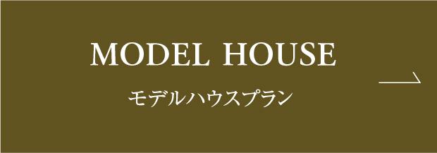 【ヴィルヴェール苦楽園口】モデルハウス