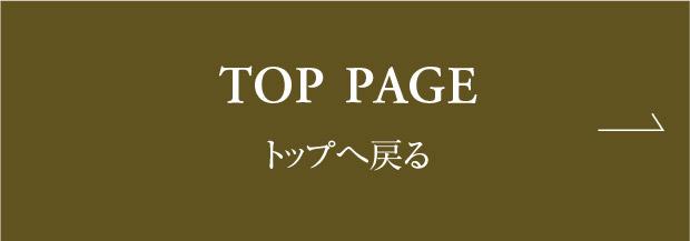 【ヴィルヴェール苦楽園口】TOP