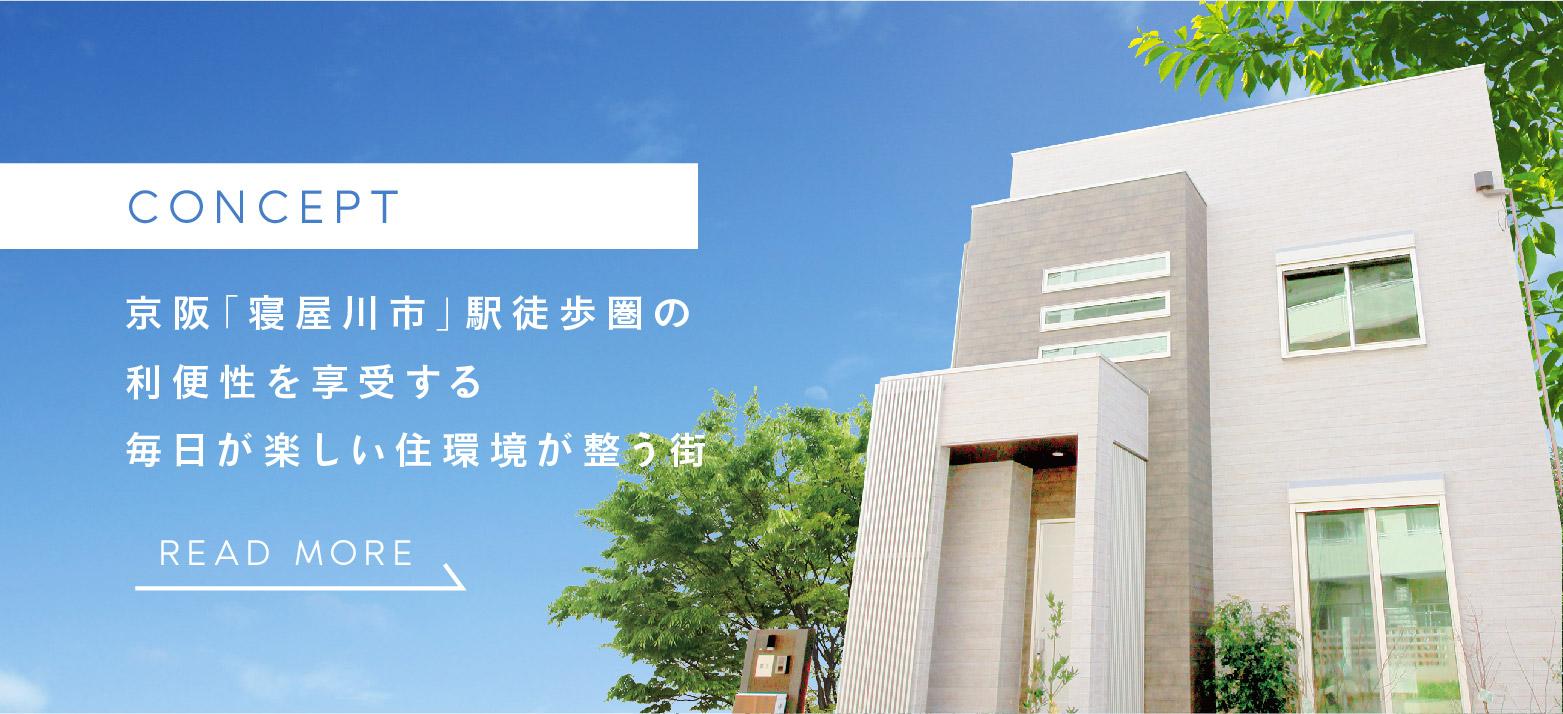 【プレミアムシーズン寝屋川幸町】CONCEPT