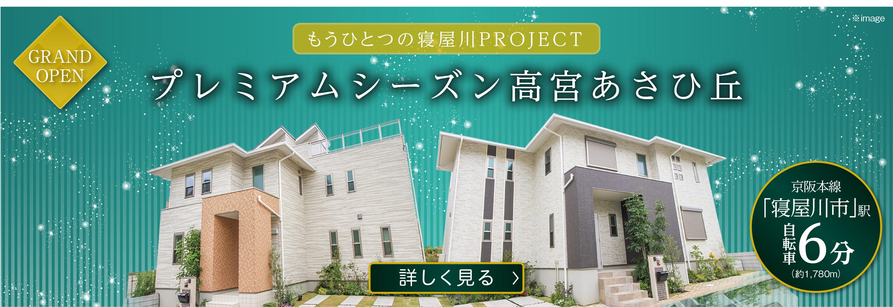 【もうひとつの寝屋川プロジェクト】プレミアムシーズン高宮あさひ丘