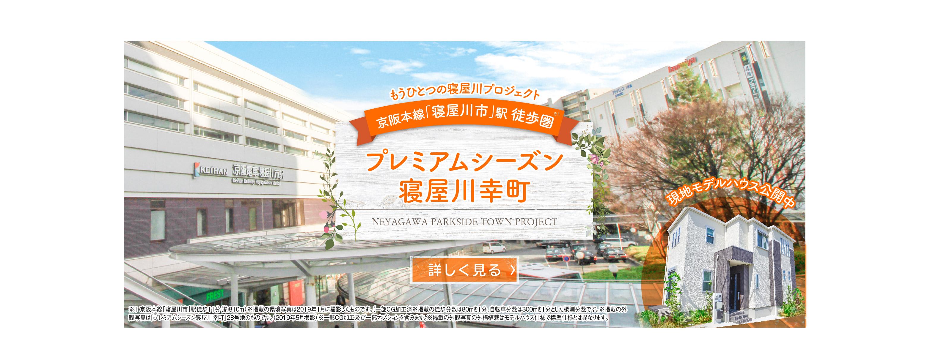 【もうひとつの寝屋川プロジェクト】プレミアムシーズン寝屋川幸町