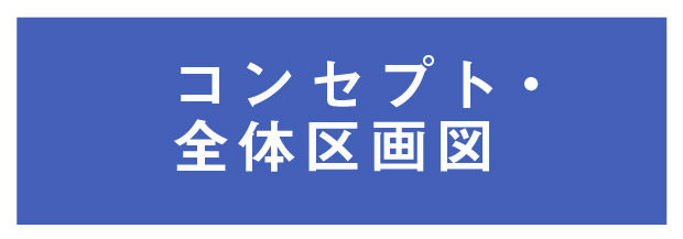【アフュージアガーデン東大阪瓜生堂】コンセプト・区画図