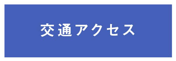【アフュージアガーデン東大阪瓜生堂】交通アクセス
