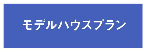 【アフュージアガーデン東大阪瓜生堂】モデルハウス