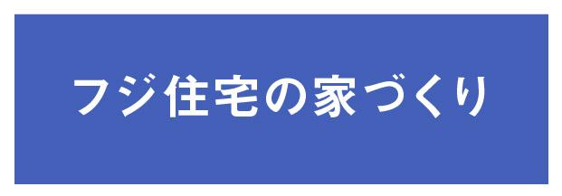 【アフュージアガーデン東大阪瓜生堂】フジ住宅の家づくり