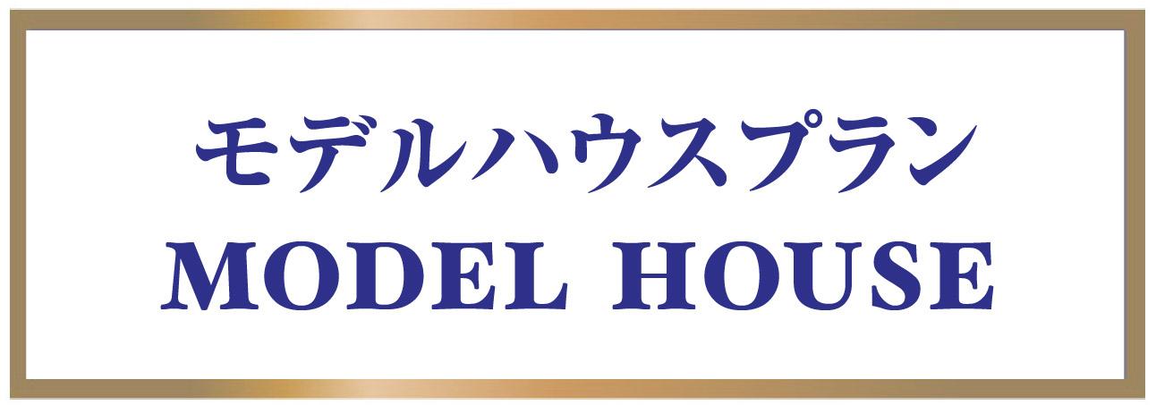 【アフュージア東淀川】モデルハウス