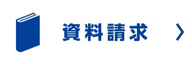 【プレミアムシーズン大東緑が丘Ⅱ】資料請求