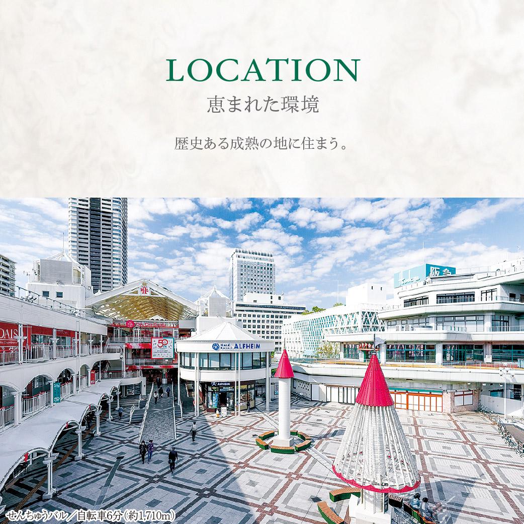 【アフュージアシティ千里古江台】location