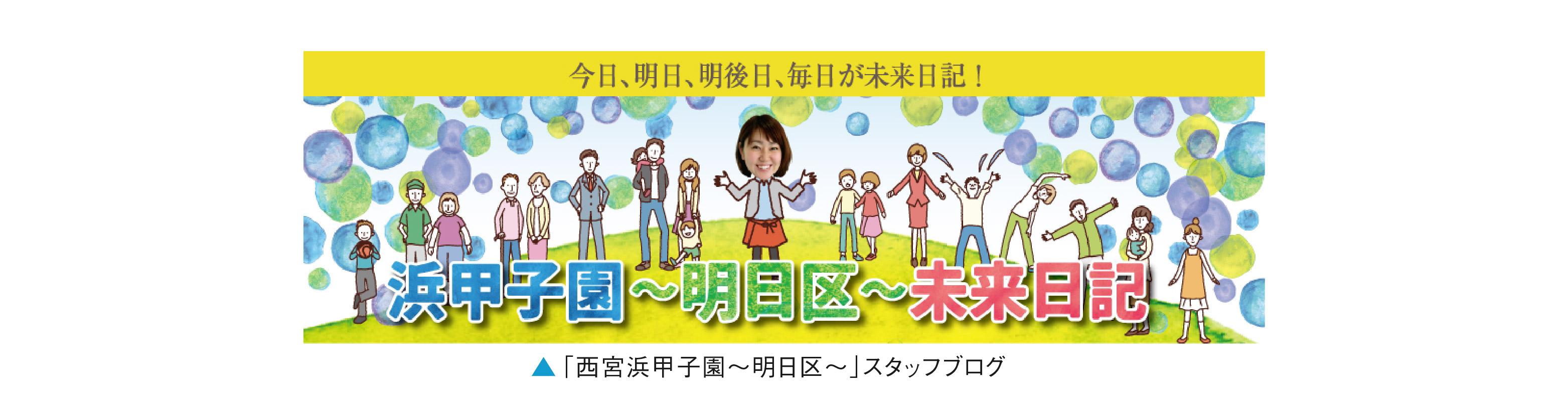 【西宮浜甲子園~明日区~】スタッフブログ
