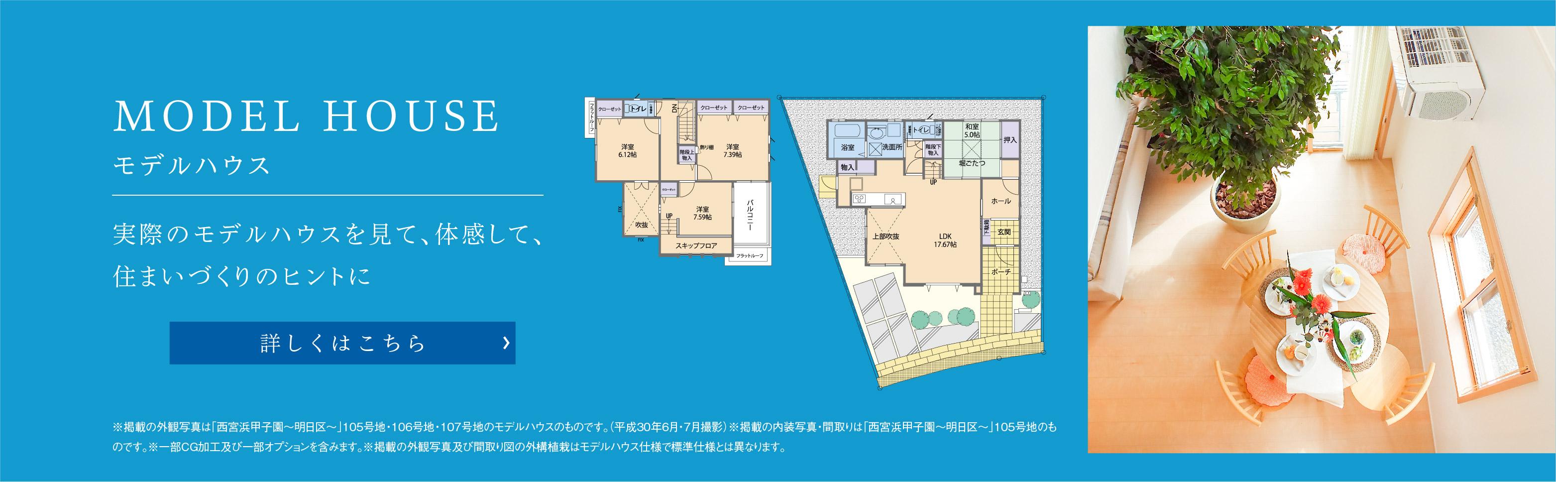 【西宮浜甲子園~明日区~】モデルハウス