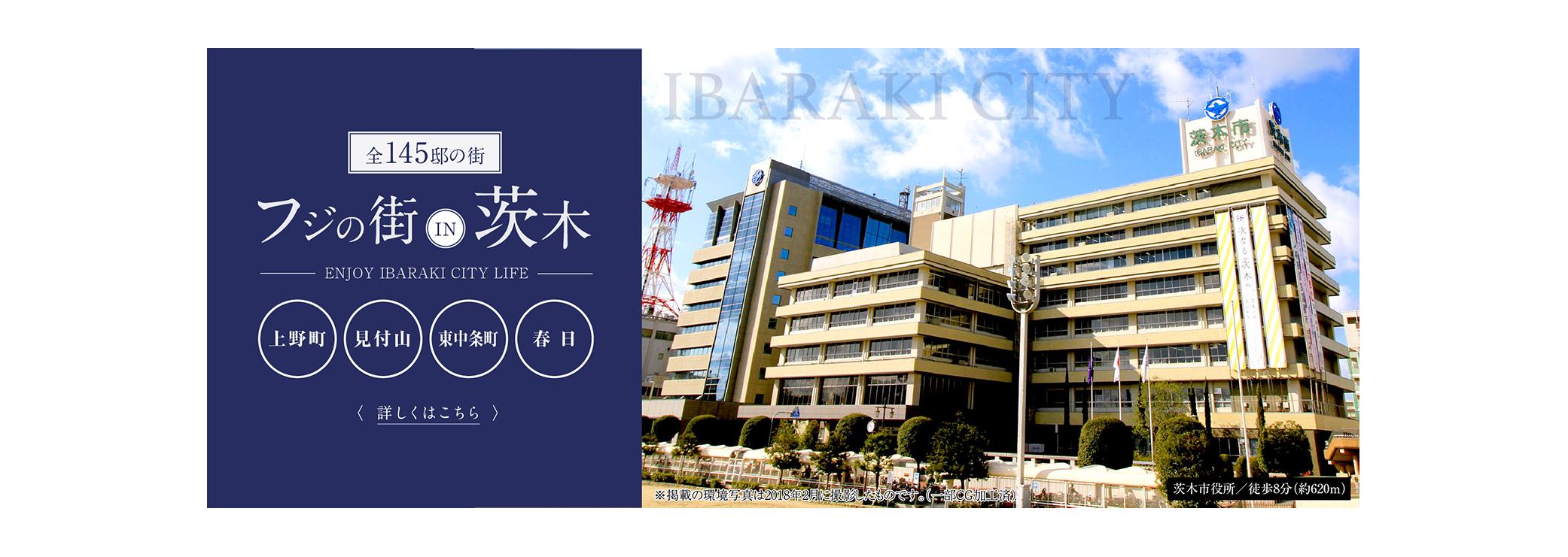全145邸【茨木市】物件特集