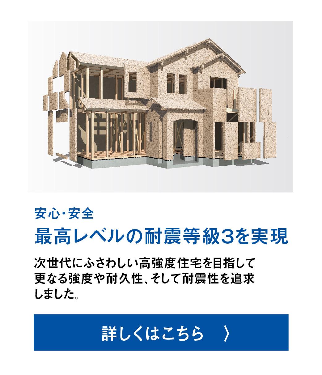 【耐震制震】