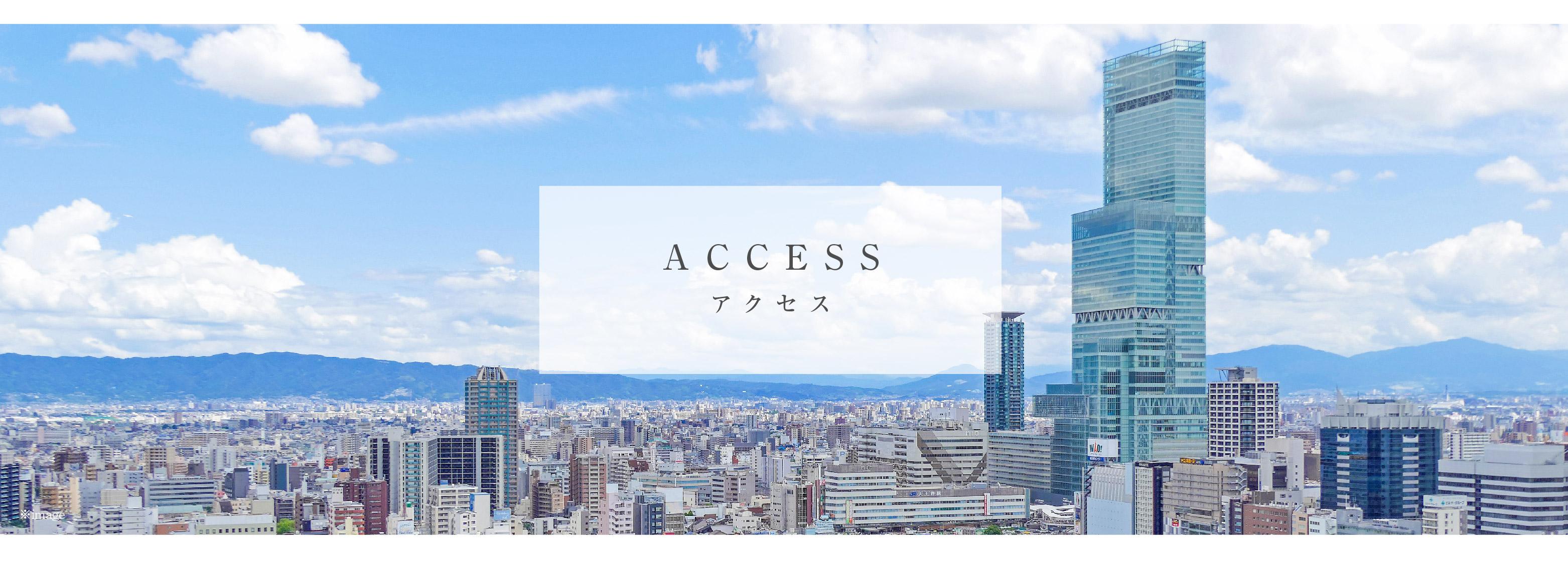 【ACCESS】東住吉ガーデンズ