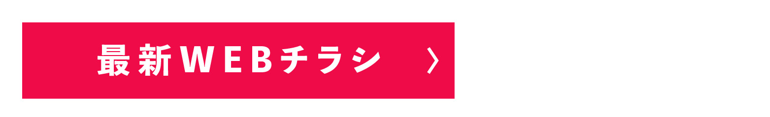 【東住吉ガーデンズ】最新WEBチラシ