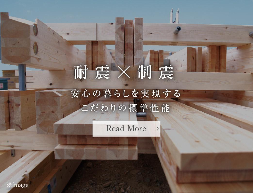 耐震×制震
