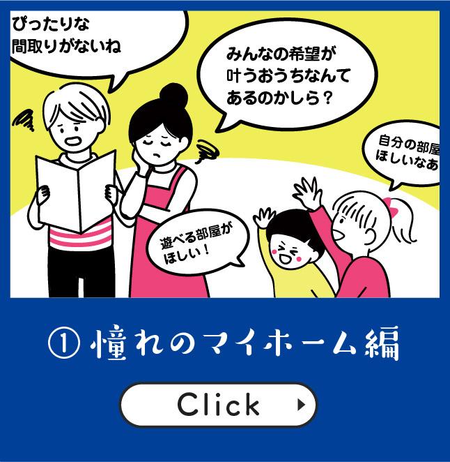 憧れのマイホーム編