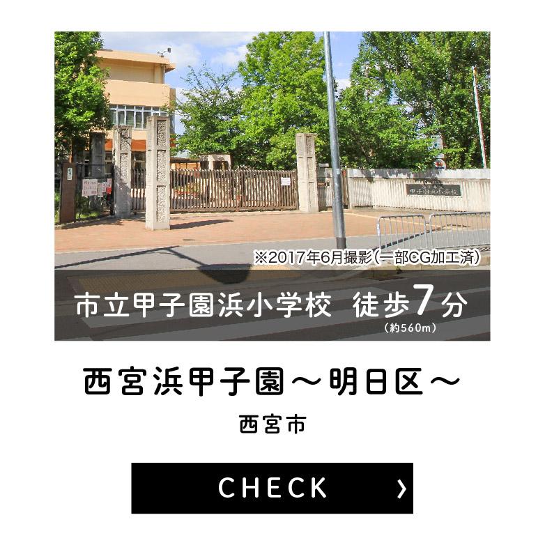 西宮浜甲子園〜明日区〜