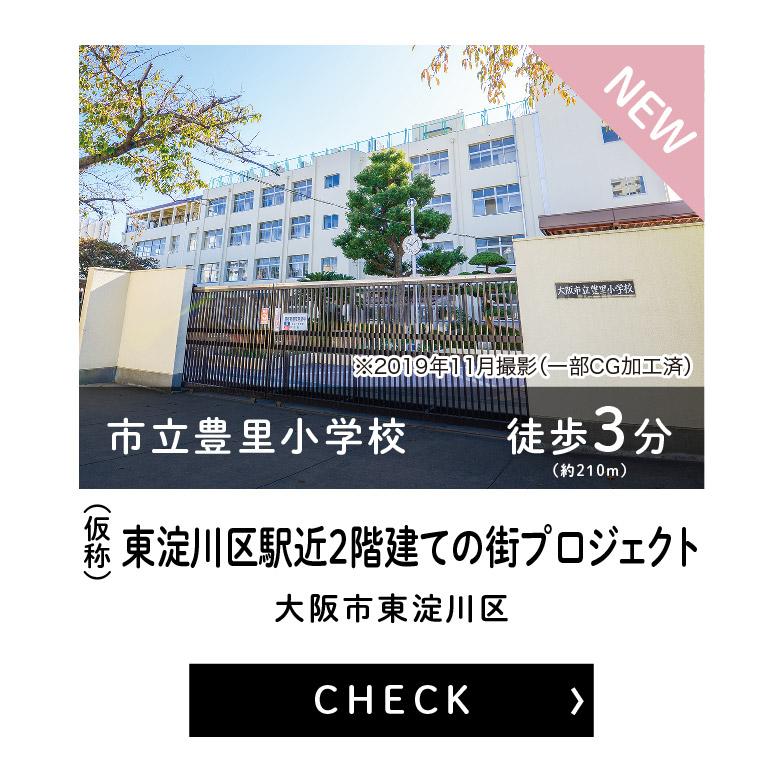 (仮称)東淀川区駅近2階建ての街プロジェクト