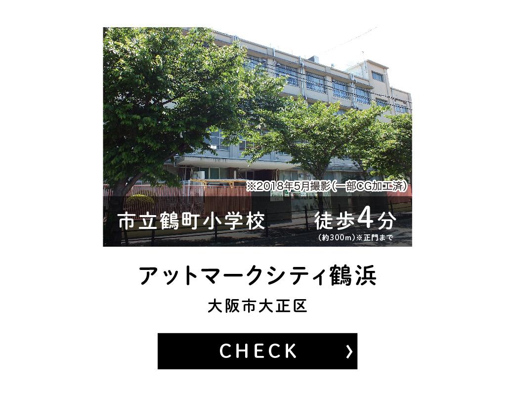 アットマークシティ鶴浜