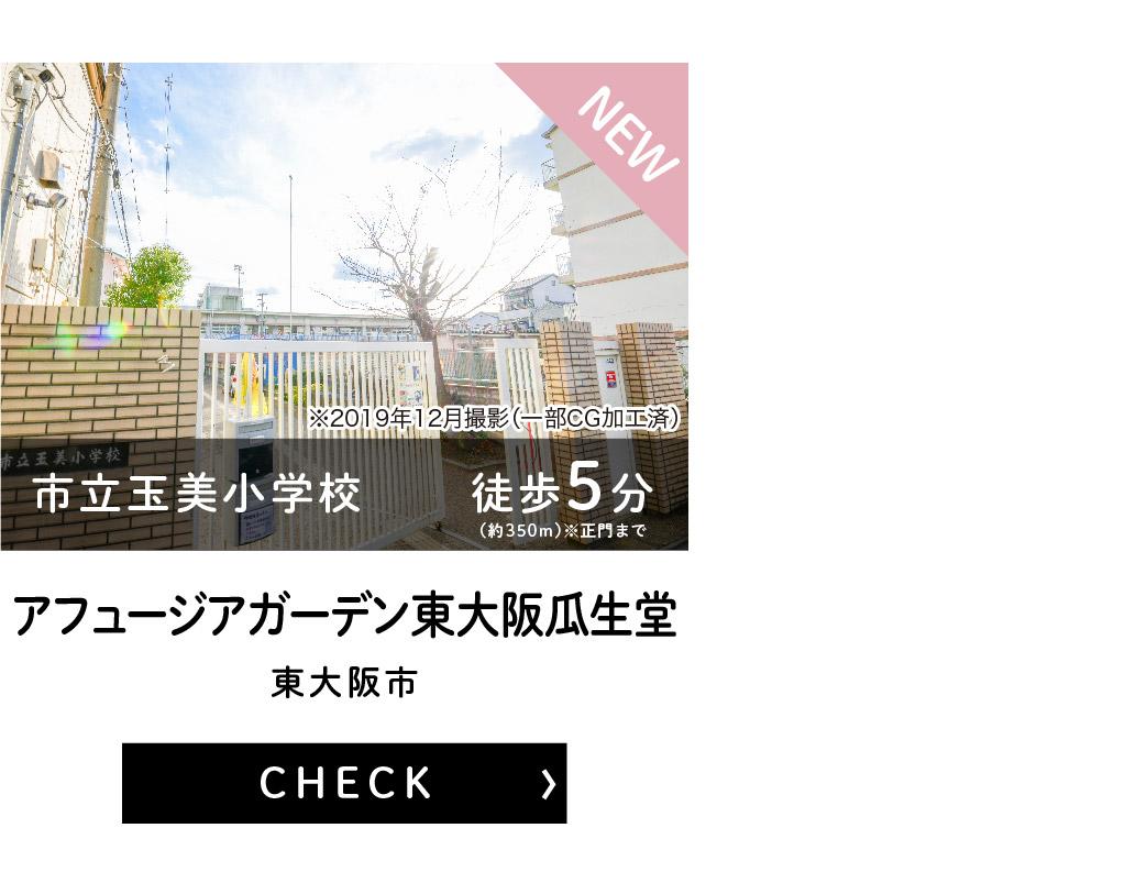 アフュージアガーデン東大阪瓜生堂