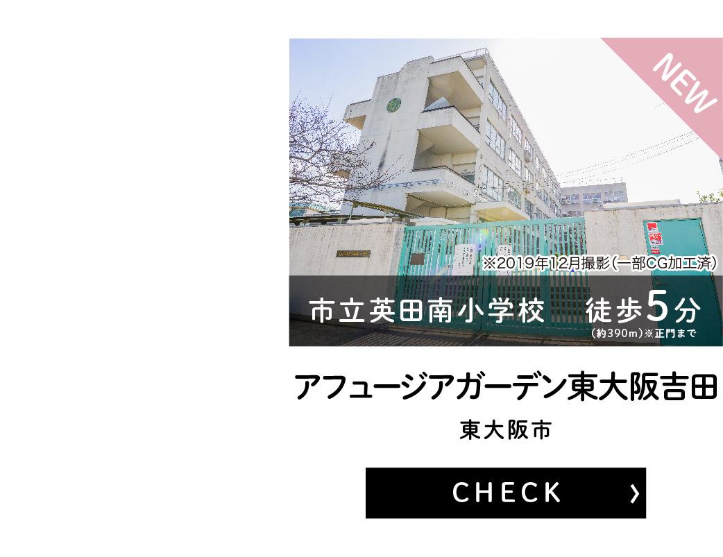 アフュージアガーデン東大阪吉田