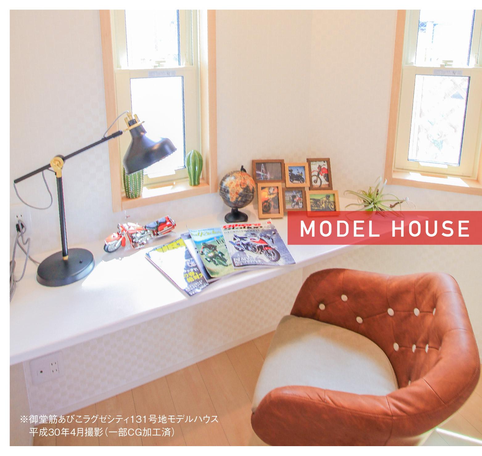 【御堂筋あびこラグゼシティ】MODEL HOUSE