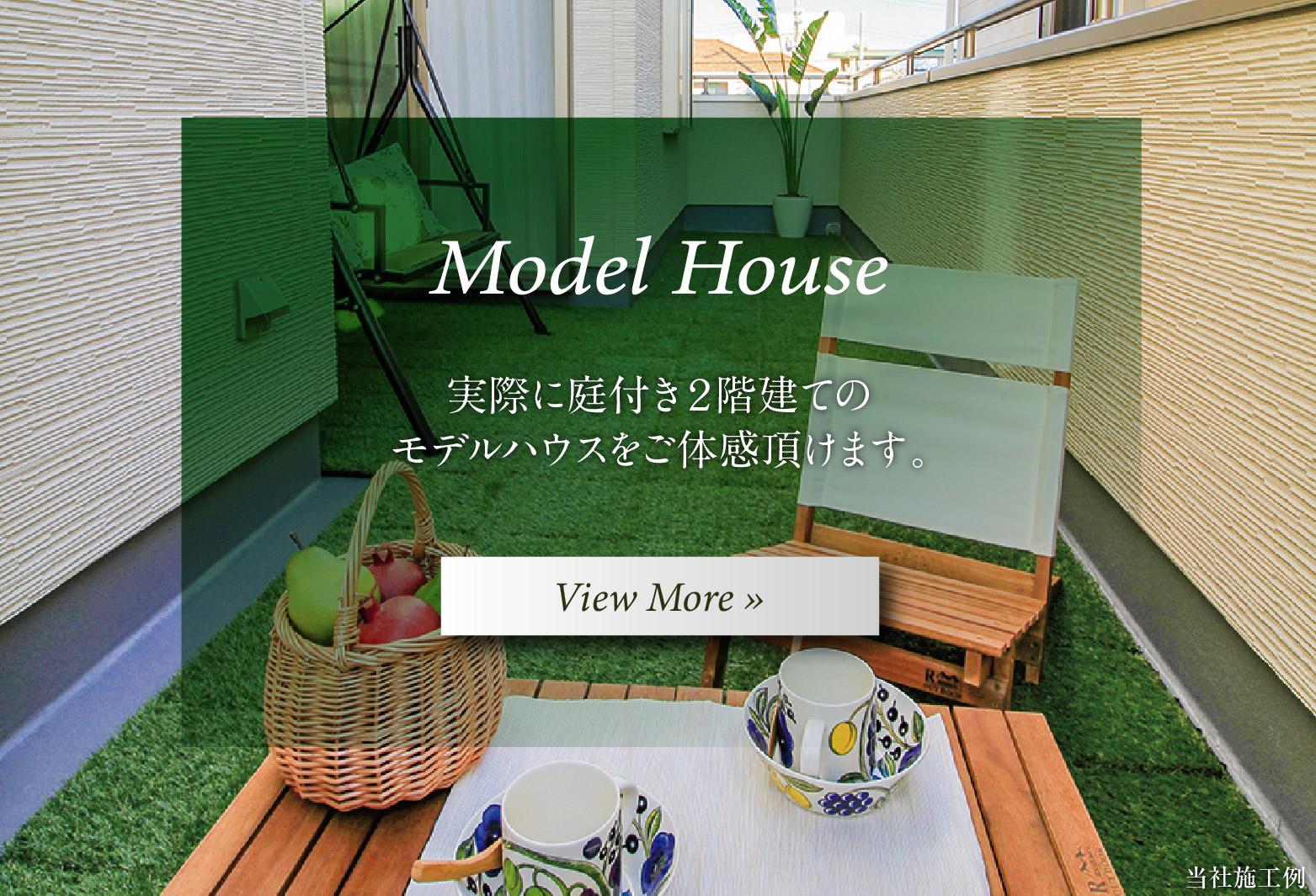【アフュージアガーデン茨木春日】MODEL HOUSE