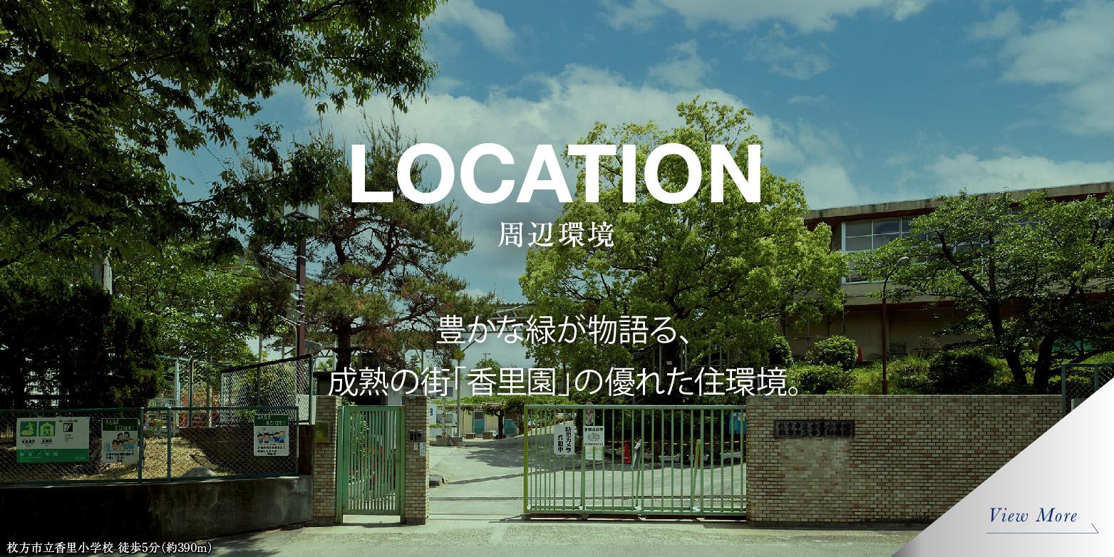 【アフュージアシティ香里園】LOCATION
