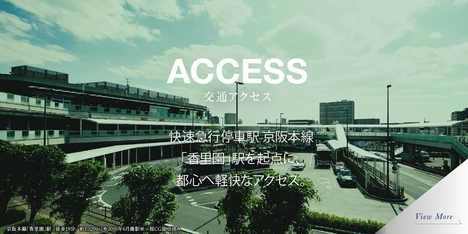 【アフュージアシティ香里園】ACCESS