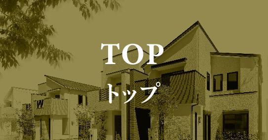 【アフュージア長尾元町】Top