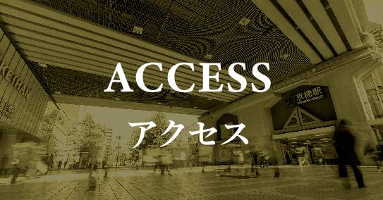 【アフュージア長尾元町】Access
