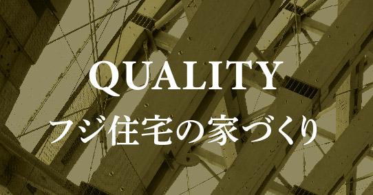 【アフュージア長尾元町】Quality