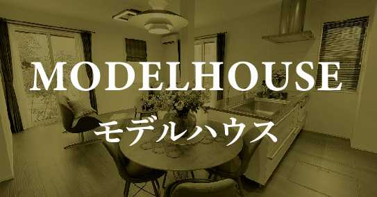 【アフュージア長尾元町】Modelhouse